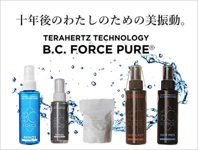 B.C.FORCE ピュアスキン シリーズ