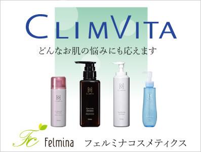 felmina コスメティクス クリムヴィータ シリーズ
